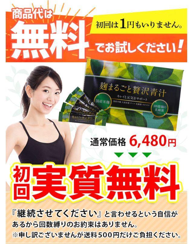aojiru200619-1.jpg