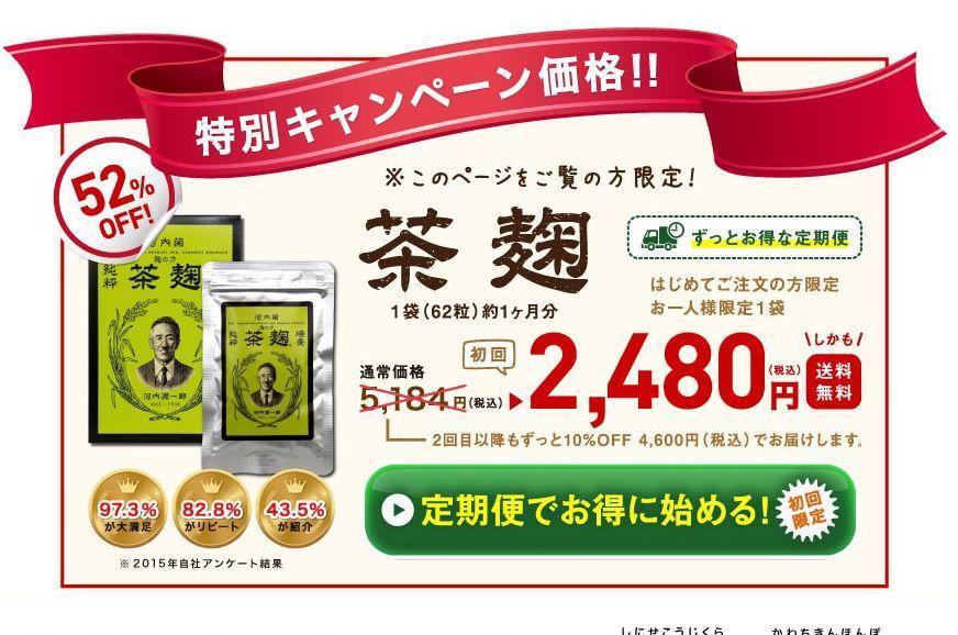 cyakouji.jpg
